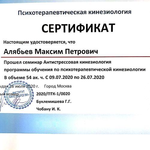 CamScanner 27-07-2020 17.17.50