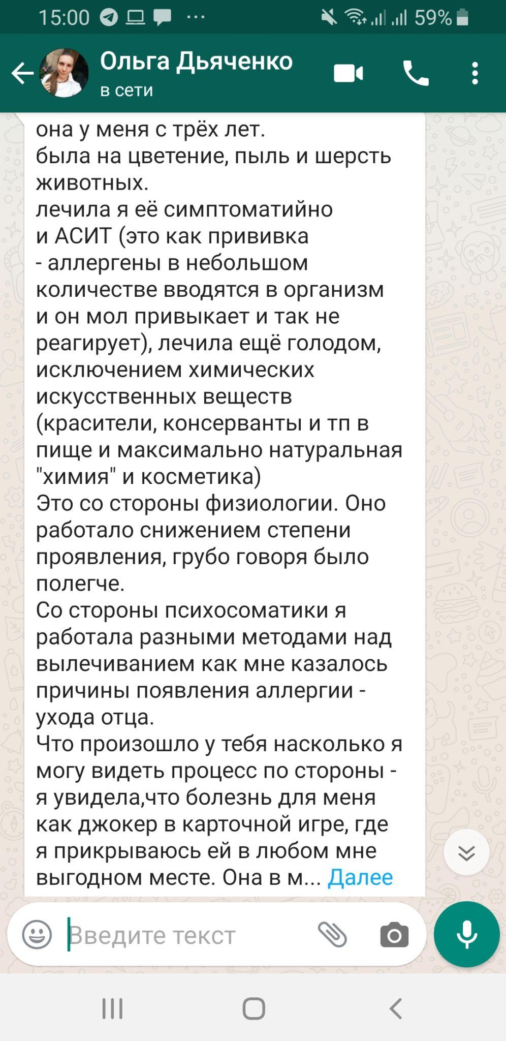 Screenshot_20200124-150044_WhatsApp