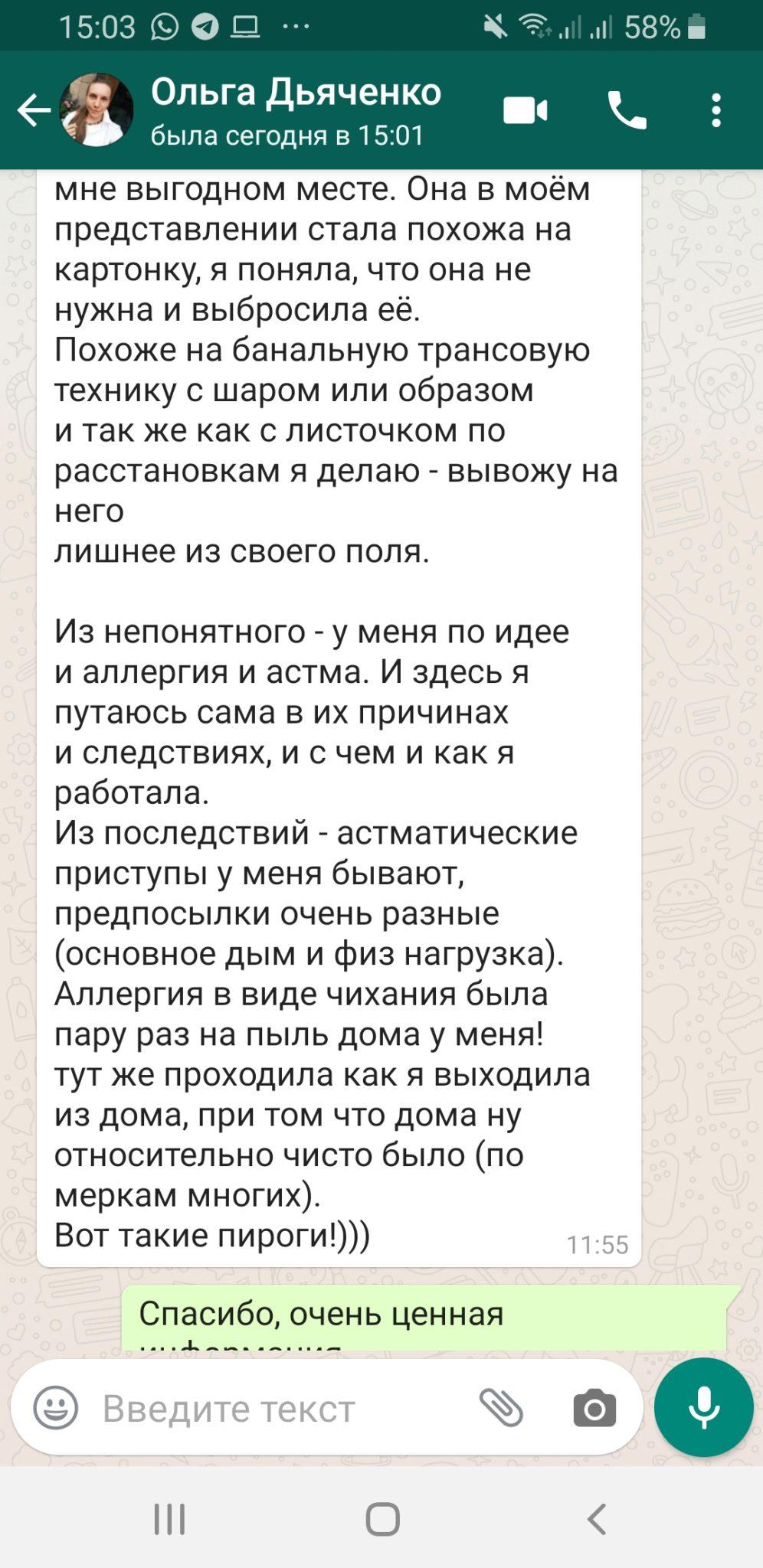 Screenshot_20200124-150316_WhatsApp