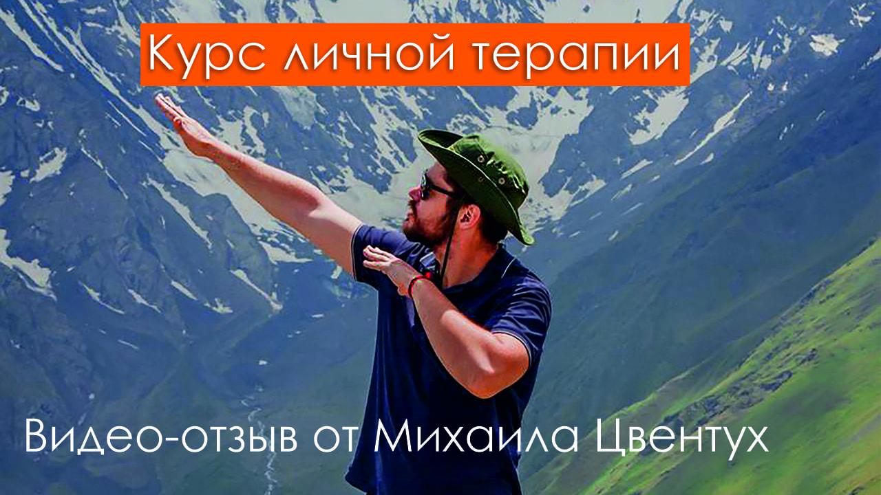 Михаил youtube-2